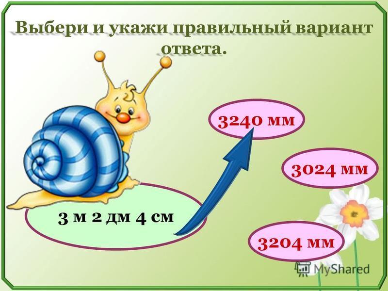 Выбери и укажи правильный вариант ответа. 3 км 7 дм 3070 дм 30070 дм 30007 дм