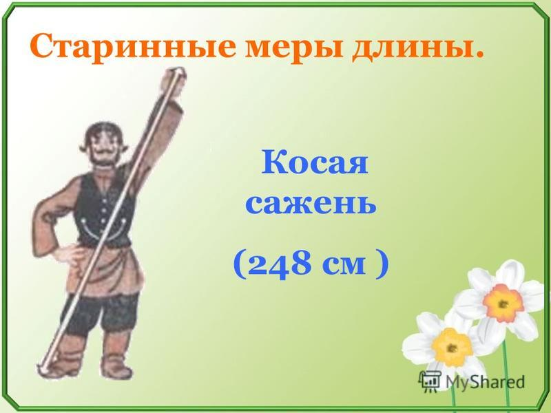 Вырази длины отрезков в метрах.в сантиметрах. I вариант.II вариант 5 км = 3500 см = 2 км 250 м = 18920 дм = 27 км 5 м = 19 км 600 см = 5 м 3 см = 3010 м = 4 км 100 м = 17 дм 5 см = 9 м 8 дм = 7 км 7 см =