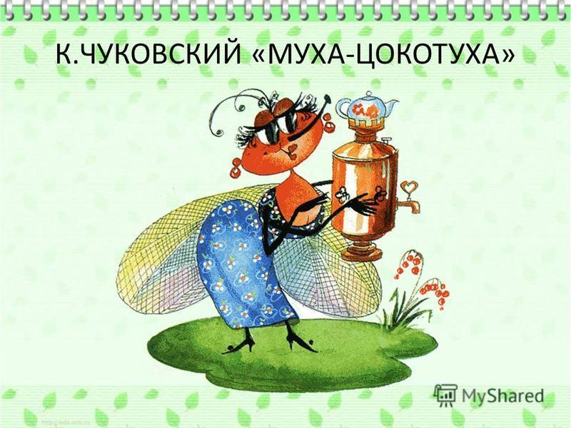 К.ЧУКОВСКИЙ «МУХА-ЦОКОТУХА»