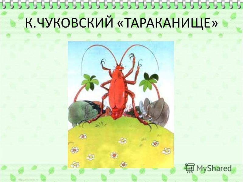 К.ЧУКОВСКИЙ «ТАРАКАНИЩЕ»