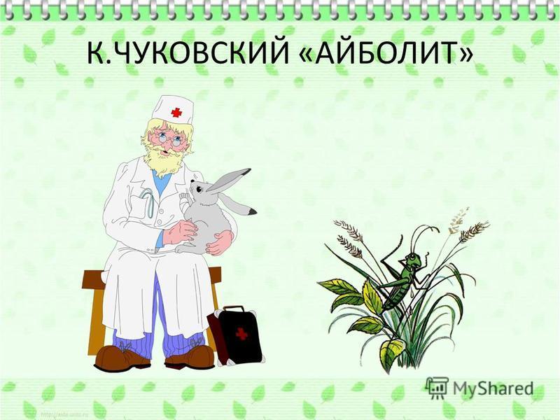 К.ЧУКОВСКИЙ «АЙБОЛИТ»