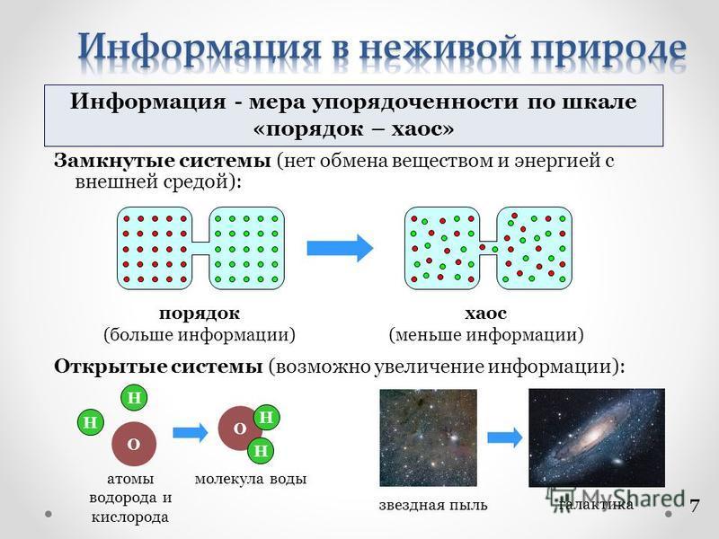 7 Информация - мера упорядоченности по шкале «порядок – хаос» порядок (больше информации) хаос (меньше информации) Замкнутые системы (нет обмена веществом и энергией с внешней средой): Открытые системы (возможно увеличение информации): H H O O H H ат