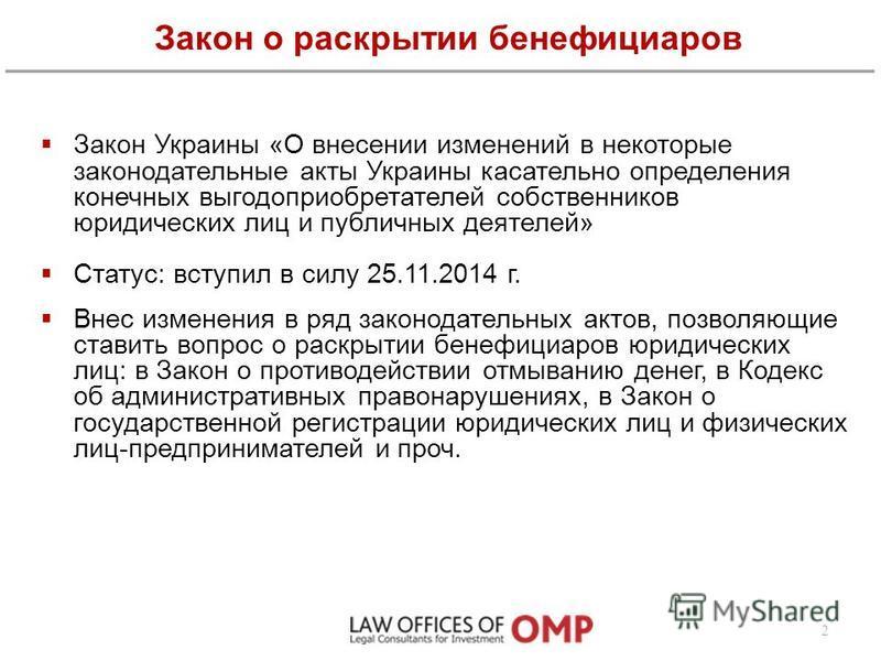 Раскрытие конечных бенефициаров – украинская практика