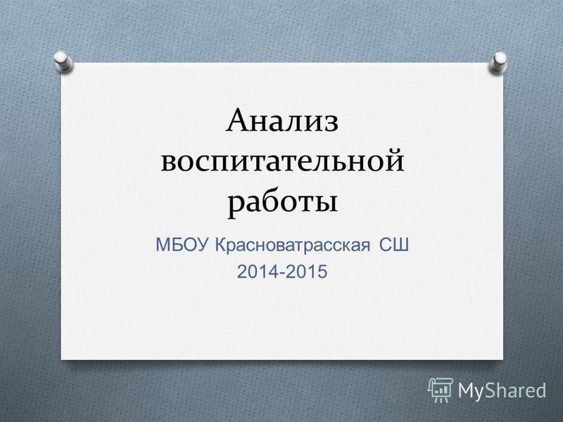 Анализ воспитательной работы МБОУ Красноватрасская СШ 2014-2015