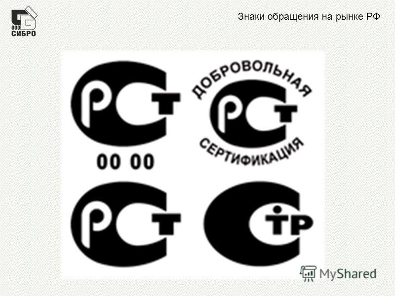 Знаки обращения на рынке РФ
