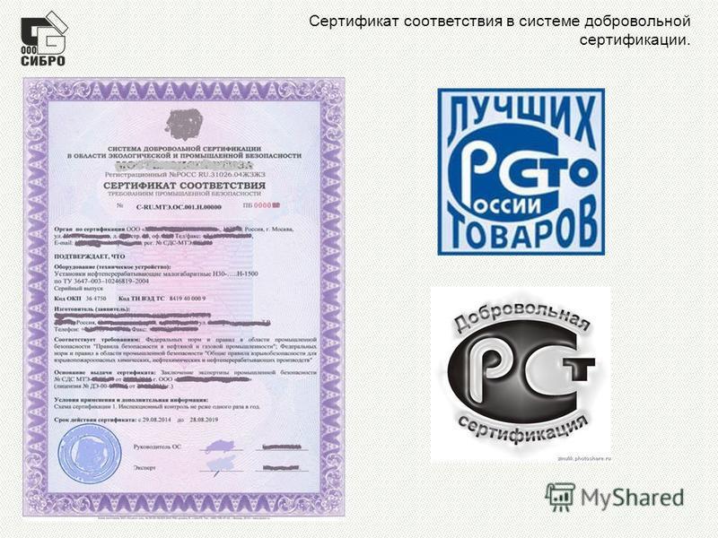 Сертификат соответствия в системе добровольной сертификации.