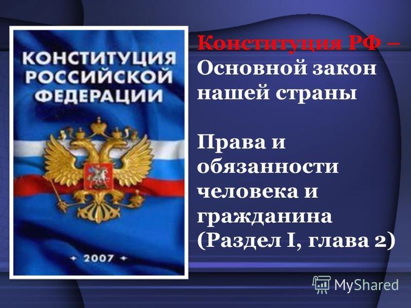 Конституция РФ – Основной закон нашей страны Права и обязанности человека и гражданина (Раздел I, глава 2)