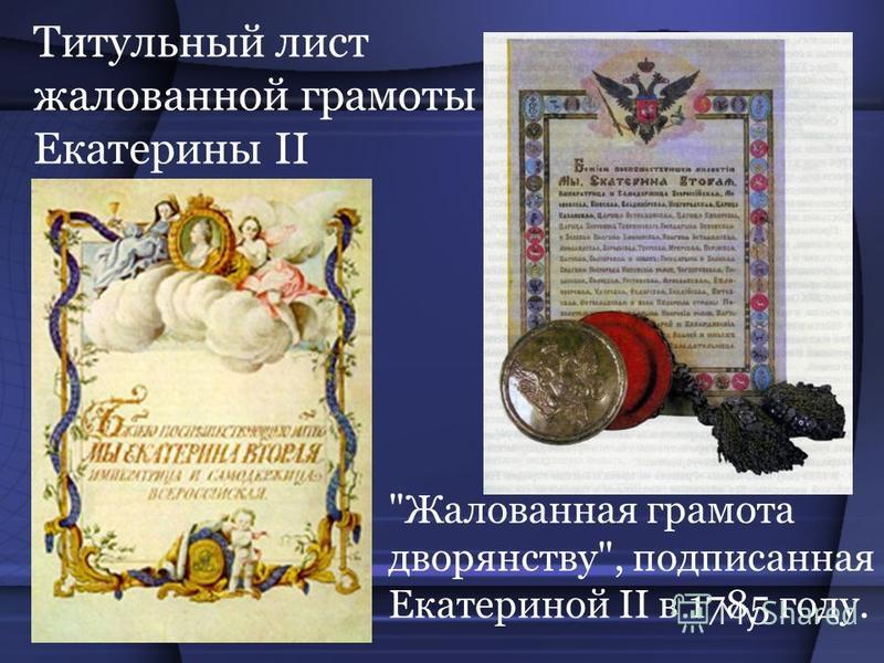 Титульный лист жалованной грамоты Екатерины II Жалованная грамота дворянству, подписанная Екатериной II в 1785 году.
