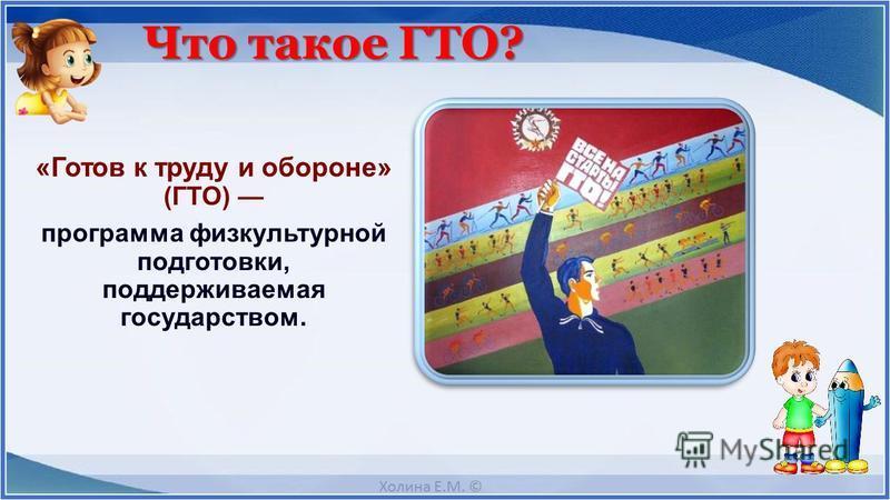 24 марта 2014 года президент России Путин В. В. подписал указ о возрождении программы ГТО.