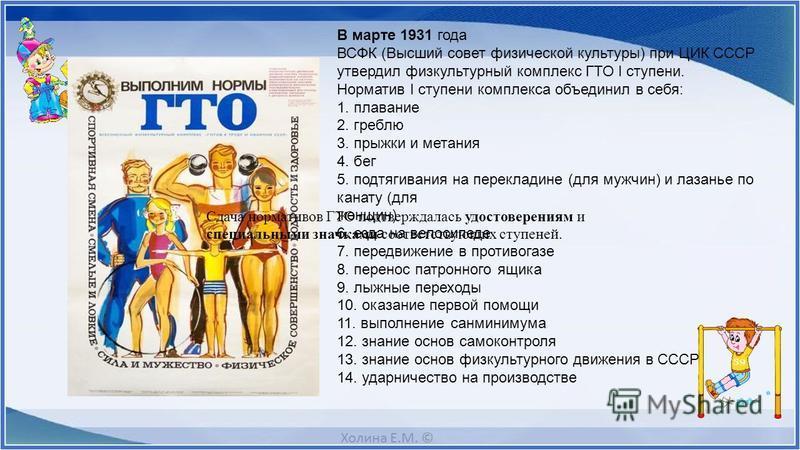 Система ГТО была принята в 1931 году.Система ГТО была принята в 1931 году. Программа ГТО состояла из 2 частей:Программа ГТО состояла из 2 частей: История ГТО «Будь готов к труду и обороне СССР» (БГТО) для школьников 18-х классов (4 возрастные ступени