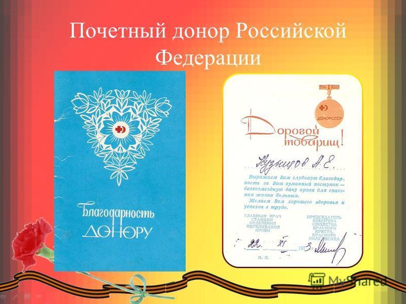 Почетный донор Российской Федерации