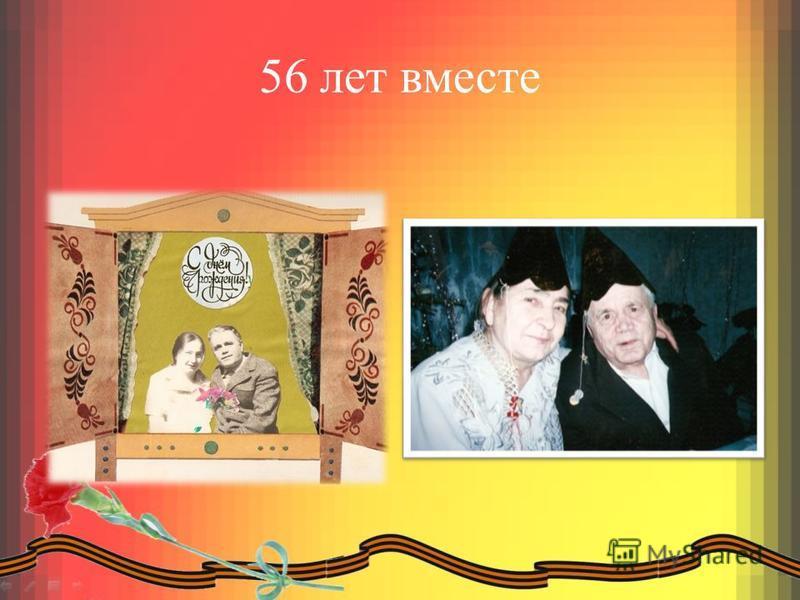 56 лет вместе