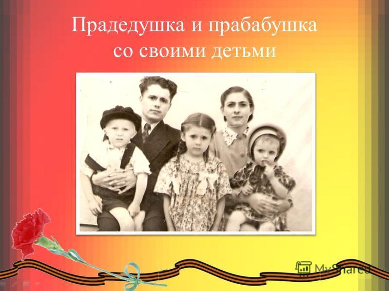 Прадедушка и прабабушка со своими детьми