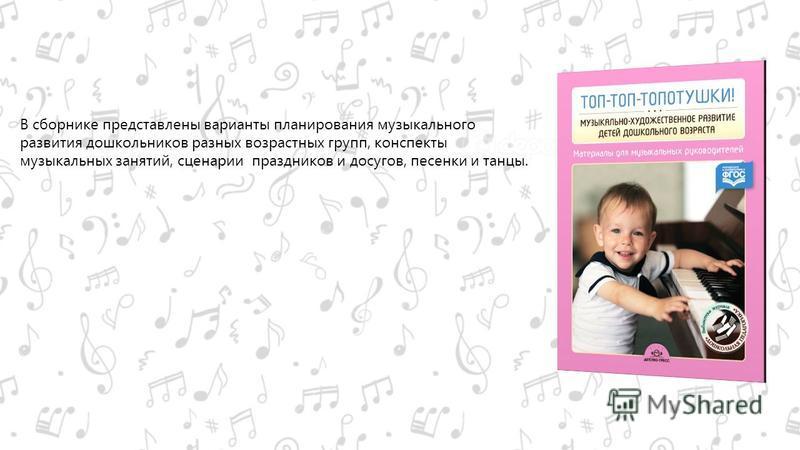 В сборнике представлены варианты планирования музыкального развития дошкольников разных возрастных групп, конспекты музыкальных занятий, сценарии праздников и досугов, песенки и танцы.