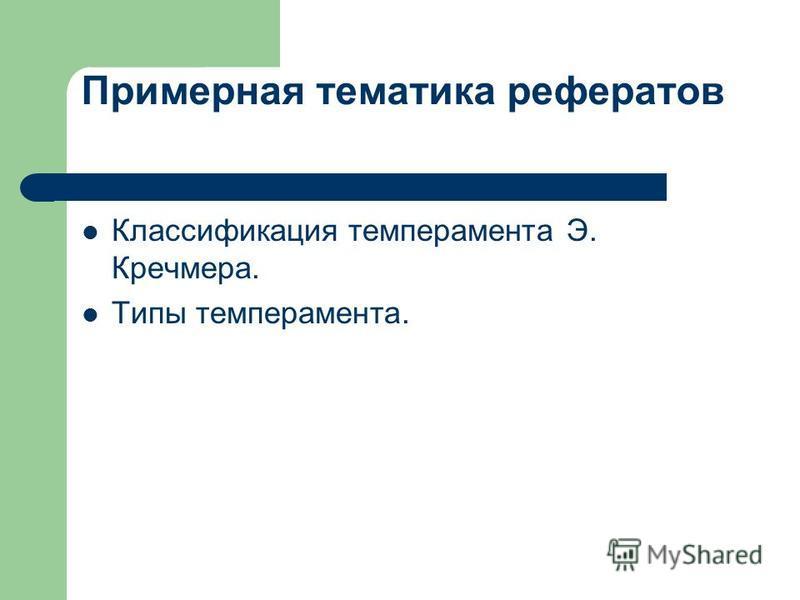 Примерная тематика рефератов Классификация темперамента Э. Кречмера. Типы темперамента.