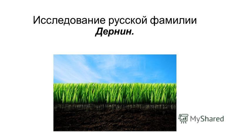 Исследование русской фамилии Дернин.