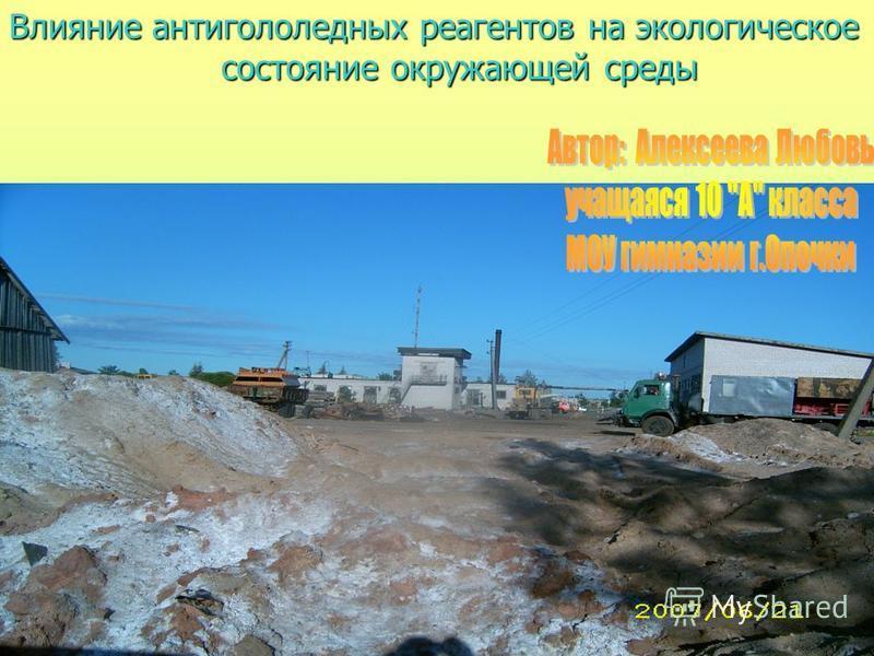 Влияние антигололедных реагентов на экологическое состояние окружающей среды состояние окружающей среды