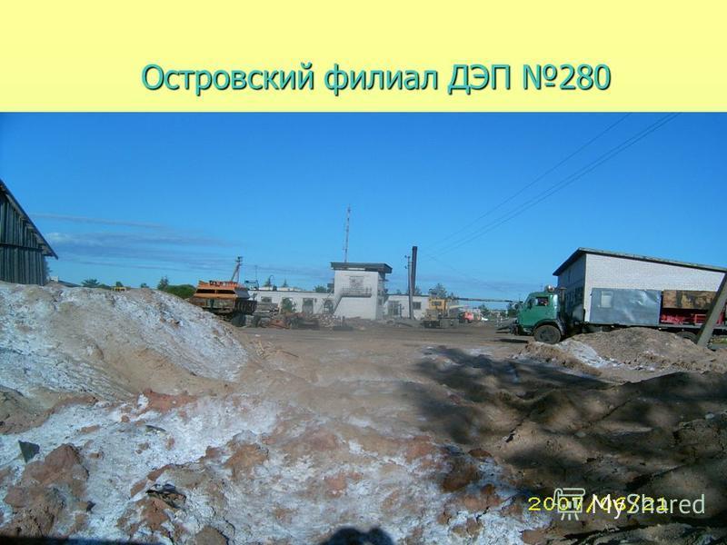 Островский филиал ДЭП 280