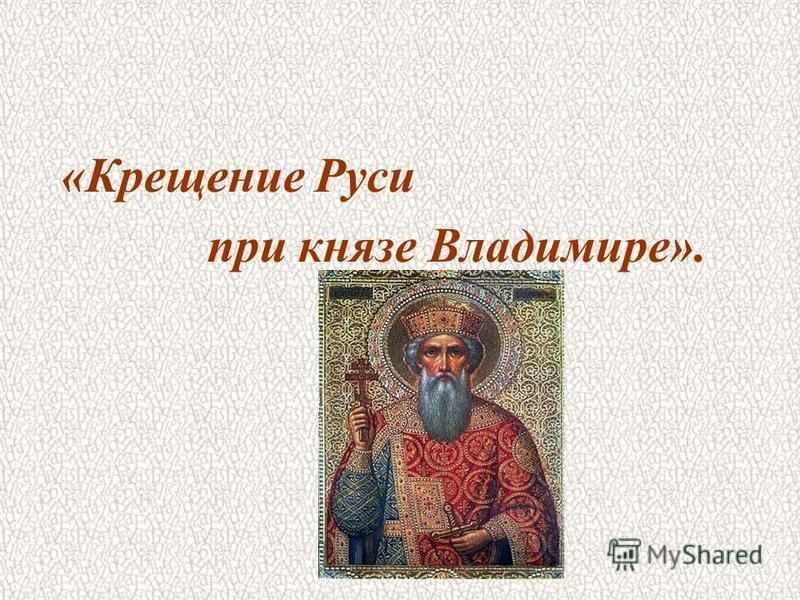 «Крещение Руси при князе Владимире».