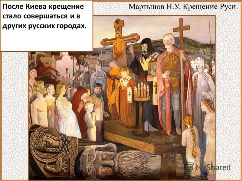 После Киева крещение стало совершаться и в других русских городах. Мартынов Н.У. Крещение Руси.