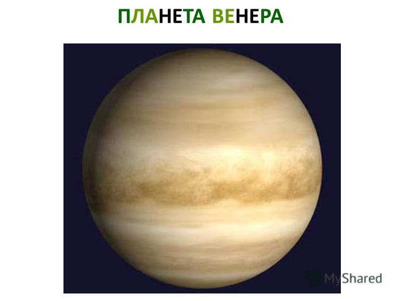 ПЛАНЕТА ВЕНЕРА Планета венера.