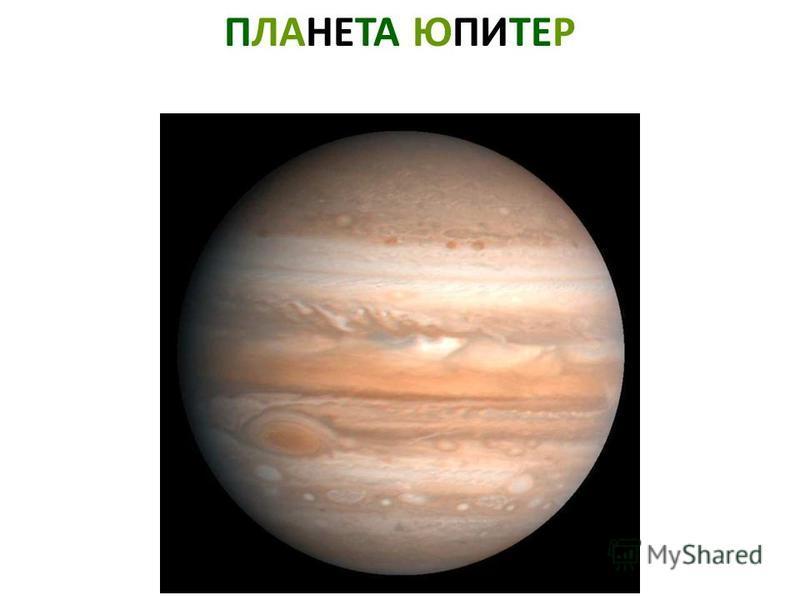ПЛАНЕТА ЮПИТЕР ЮПИТЕР – ПЛАНЕТА ГИГАНТ, САМАЯ БОЛЬШАЯ ПЛАНЕТА СОЛНЕЧНОЙ СИСТЕМЫ. ЮПИТЕР БОЛЬШЕ ЗЕМЛИ В 11 РАЗ. Планета юпитер. Юпитер – планета гигант, самая большая планета солнечной системы. Юпитер больше земли в 11 раз.