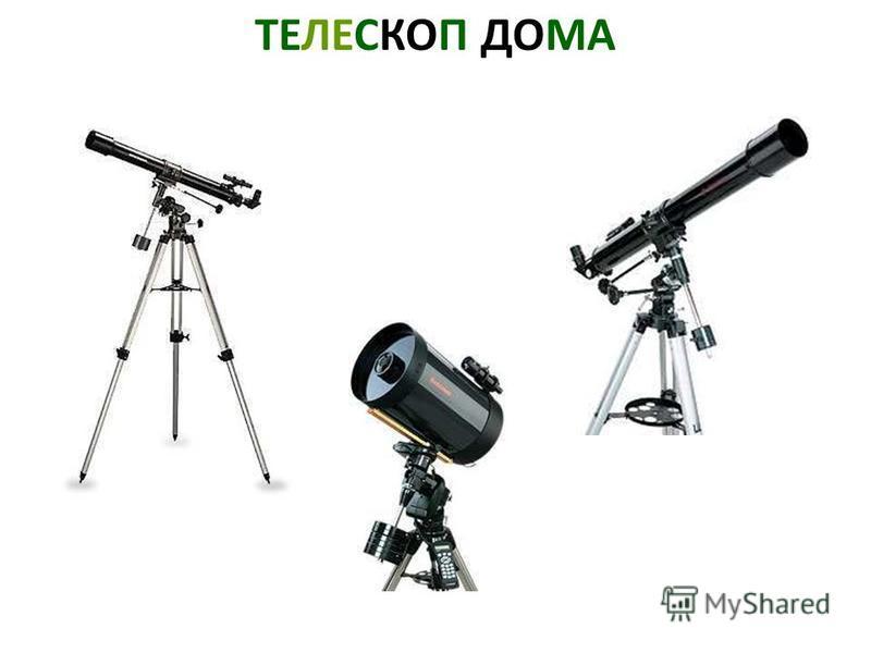 ТЕЛЕСКОП ДОМА Телескоп дома.