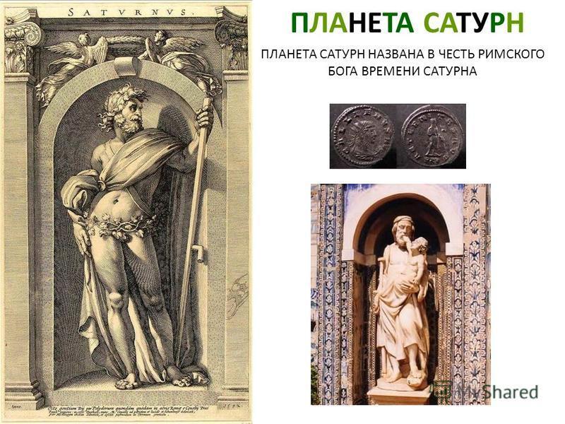 ПЛАНЕТА САТУРН ПЛАНЕТА САТУРН НАЗВАНА В ЧЕСТЬ РИМСКОГО БОГА ВРЕМЕНИ САТУРНА Планета сатурн. Планета сатурн названа в честь римского бога времени сатурна.