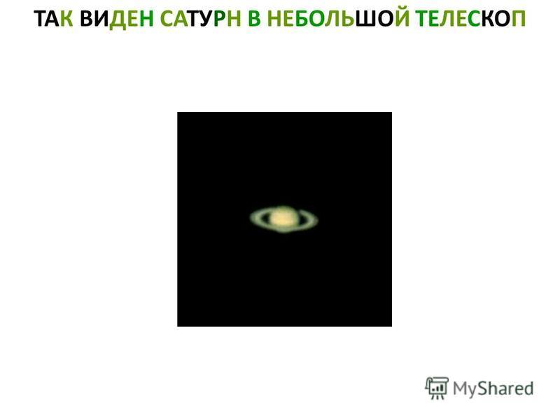 ТАК ВИДЕН САТУРН В НЕБОЛЬШОЙ ТЕЛЕСКОП Так виден сатурн в небольшой телескоп.
