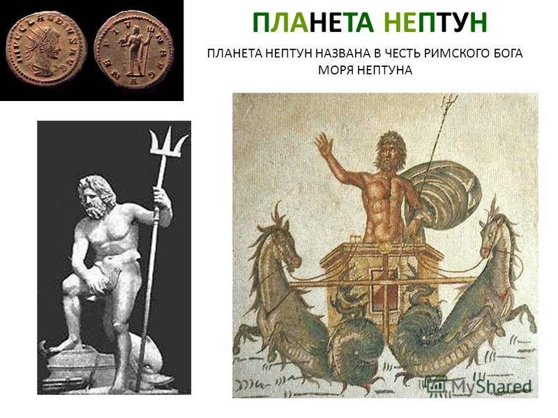 ПЛАНЕТА НЕПТУН НАЗВАНА В ЧЕСТЬ РИМСКОГО БОГА МОРЯ НЕПТУНА ПЛАНЕТА НЕПТУН Планета нептун названа в честь римского бога моря нептуна. Планета нептун.