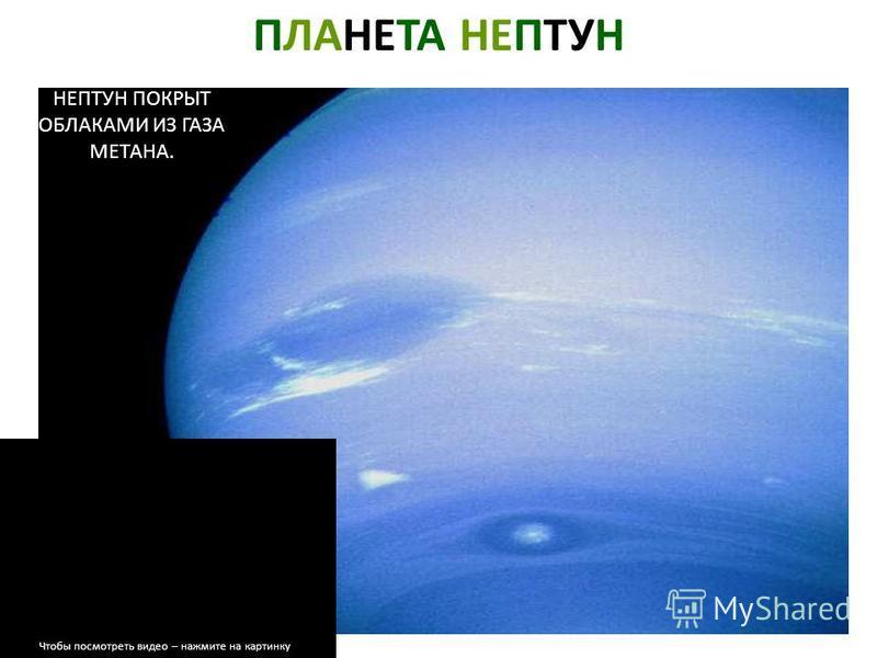 ПЛАНЕТА НЕПТУН НЕПТУН ПОКРЫТ ОБЛАКАМИ ИЗ ГАЗА МЕТАНА. Чтобы посмотреть видео – нажмите на картинку Планета нептун. Нептун покрыт облаками из газа метана. Чтобы посмотреть видео – нажмите на картинку.