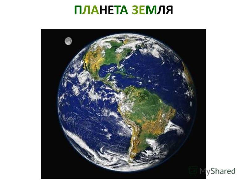 ПЛАНЕТА ЗЕМЛЯ Планета земля.