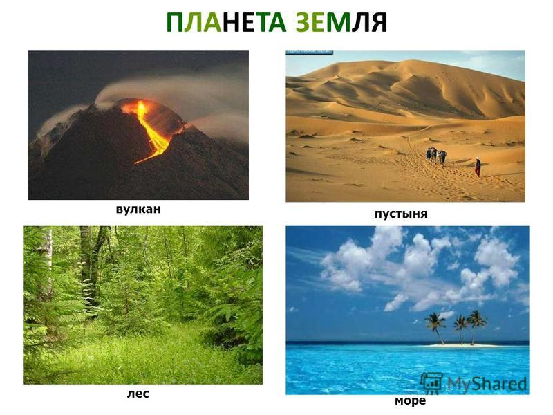 ПЛАНЕТА ЗЕМЛЯ вулкан пустыня лес море Планета земля. Вулкан. Пустыня. Лес. Море.