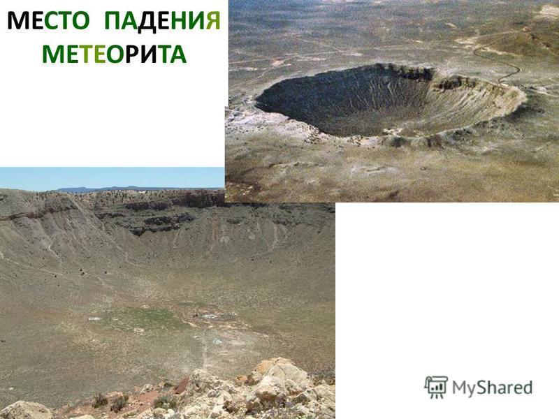 МЕСТО ПАДЕНИЯ МЕТЕОРИТА Место падения метеорита.