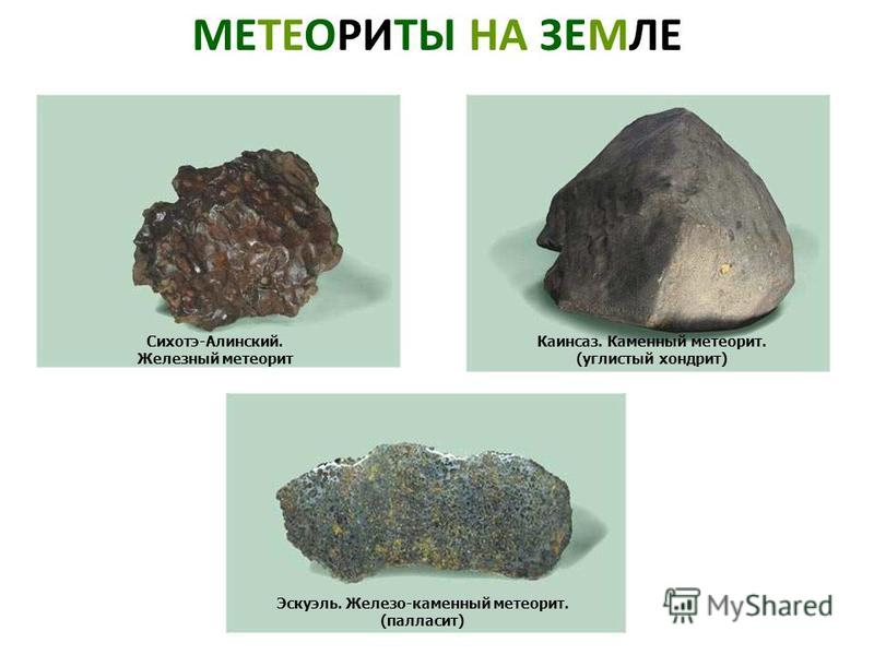 МЕТЕОРИТЫ НА ЗЕМЛЕ Эскуэль. Железо-каменный метеорит. (палласит) Каинсаз. Каменный метеорит. (углистый хондрит) Сихотэ-Алинский. Железный метеорит Метеориты на земле. Эскуэль. Железо-каменный метеорит. (Палласит). Каинсаз. Каменный метеорит. (Углисты