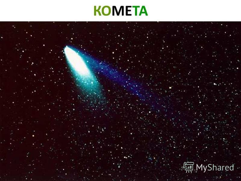 КОМЕТА Комета.