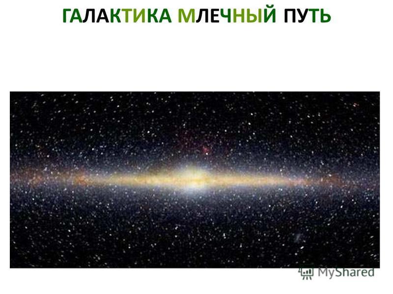 ГАЛАКТИКА МЛЕЧНЫЙ ПУТЬ Галактика млечный путь.