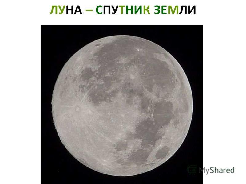 ЛУНА – СПУТНИК ЗЕМЛИ Луна – спутник земли.
