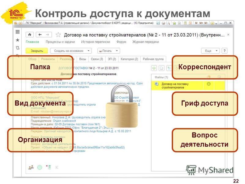 Контроль доступа к документам 22 Папка Организация Вид документа Гриф доступа Вопрос деятельности Корреспондент