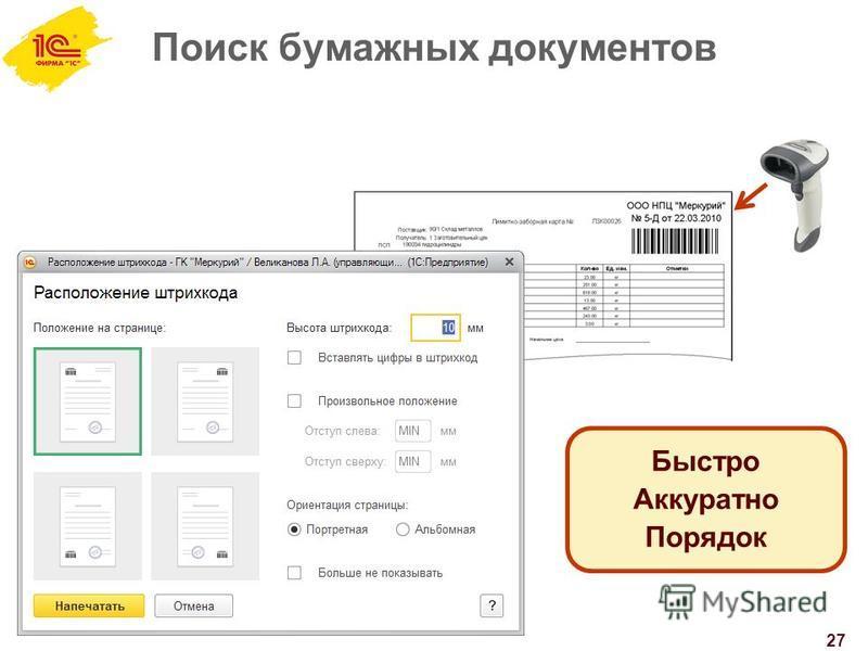 Поиск бумажных документов 27 Быстро Аккуратно Порядок