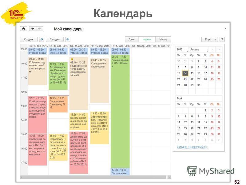 Календарь 52