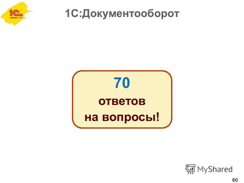 1С:Документооборот 60 70 ответов на вопросы!