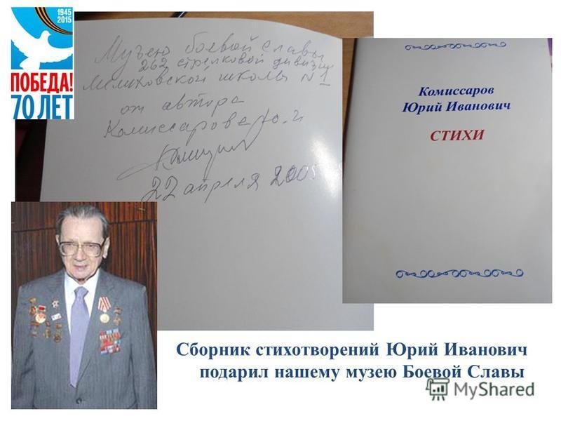 Сборник стихотворений Юрий Иванович подарил нашему музею Боевой Славы