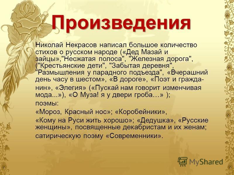 Произведения Николай Некрасов написал большое количество стихов о русском народе («Дед Мазай и зайцы»,