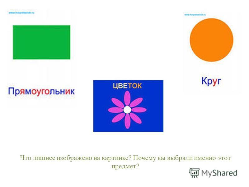 Геометрические фигуры Знакомство с геометрическими фигурами.