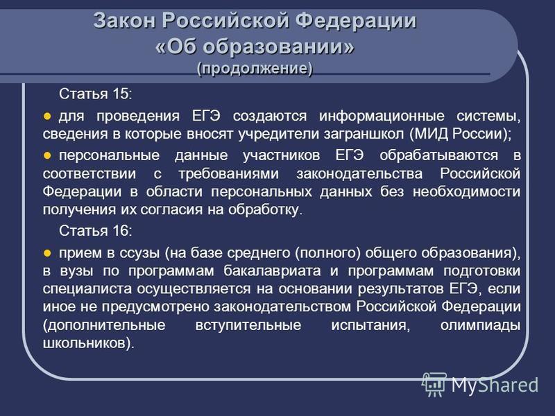 Закон Российской Федерации «Об образовании» (продолжение) Статья 15: для проведения ЕГЭ создаются информационные системы, сведения в которые вносят учредители заграншкол (МИД России); персональные данные участников ЕГЭ обрабатываются в соответствии с