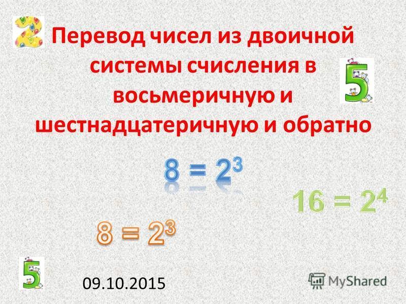 Перевод чисел из двоичной системы счисления в восьмеричную и шестнадцатеричную и обратно 09.10.2015