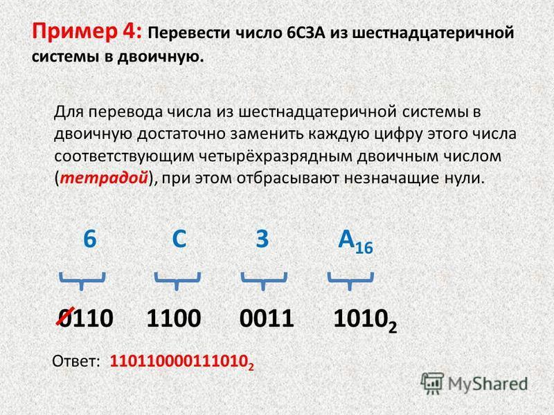 Пример 4: Перевести число 6СЗА из шестнадцатеречной системы в двоичную. Для перевода числа из шестнадцатеречной системы в двоичную достаточно заменить каждую цифру этого числа соответствующим четырёхразрядным двоичным числом (тетрадой), при этом отбр