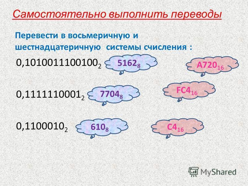 Перевести в восьмеричную и шестнадцатеричную системы счисления : 0,1010011100100 2 0,1111110001 2 0,1100010 2 Самостоятельно выполнить переводы C4 16 7704 8 610 8 A720 16 FC4 16 5162 8