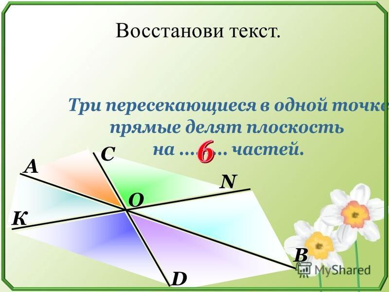 В А С N D К О